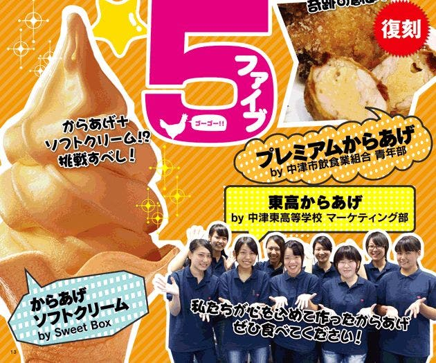Japan Will Soon Serve Fried Chicken-Flavored Ice Cream